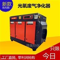 供应光触媒废气处理设备除臭净化设备