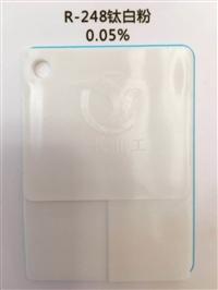 走量出售重庆攀钢R248钛白粉  分散性强  遮盖力强
