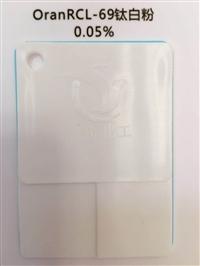 走量出售科斯特RCL69钛白粉 澳洲美礼联钛白粉