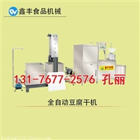 許昌全自動豆腐干機 豆腐干機的廠家在哪 豆制品機械設備