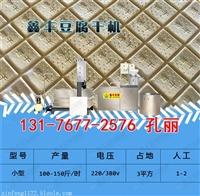 信陽生產豆腐干機的廠家 自動豆腐干機怎么賣 鑫豐新款工供應