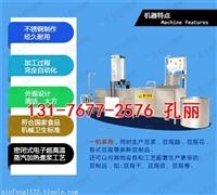 青島豆腐干機的廠家 小型家用豆腐干機價格 技術一對一指導