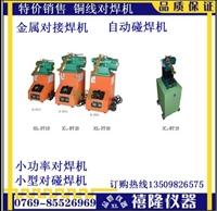 厂家直销线材对焊热接机 金属线材碰焊机