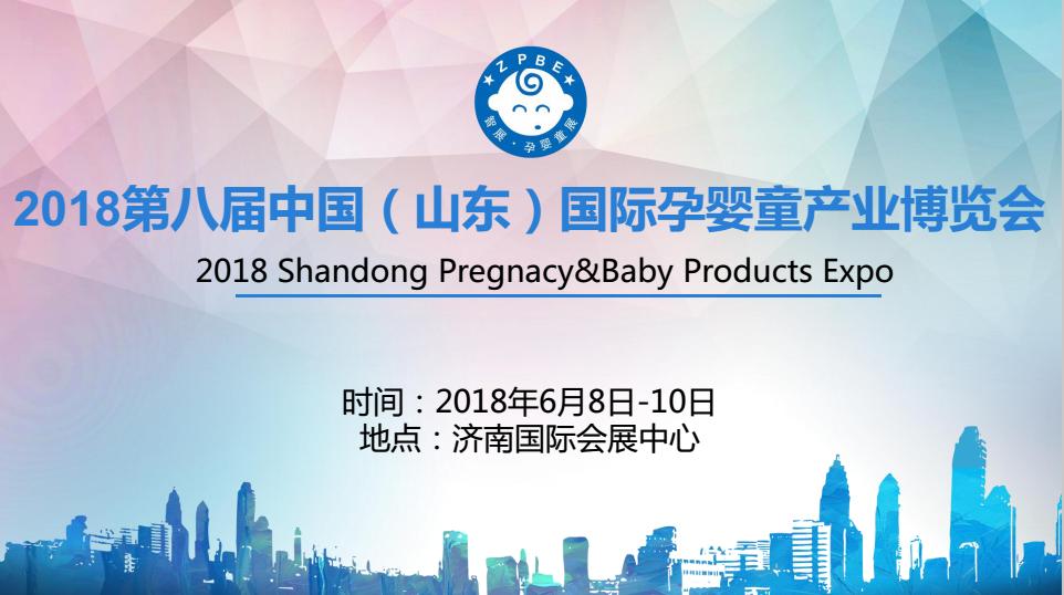济南婴童展--2018年第九届中国(山东)国际孕婴童产业博览会