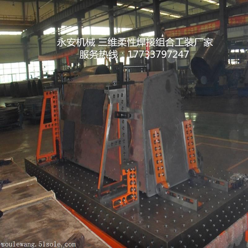 三维柔性焊接平台生产销售