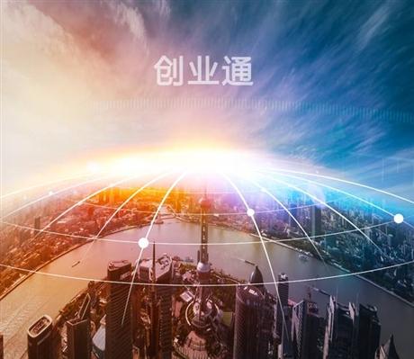 注册上海各类公司
