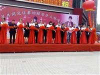 安阳演出公司,安阳活动策划公司