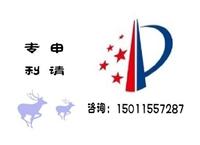 北京门头沟区实用新型专利申请的流程及相关费用-专利撰写