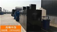 湖南省衡阳市小型污水处理厂商