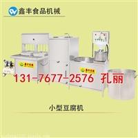 本溪大豆腐機哪家的好 自動豆腐機生產線  小型豆腐機多少錢