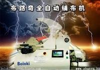 深圳地区针织自动拉布机|拉布机首选Boloki布路奇