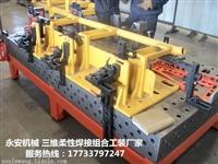 三维柔性焊接平台使用视频