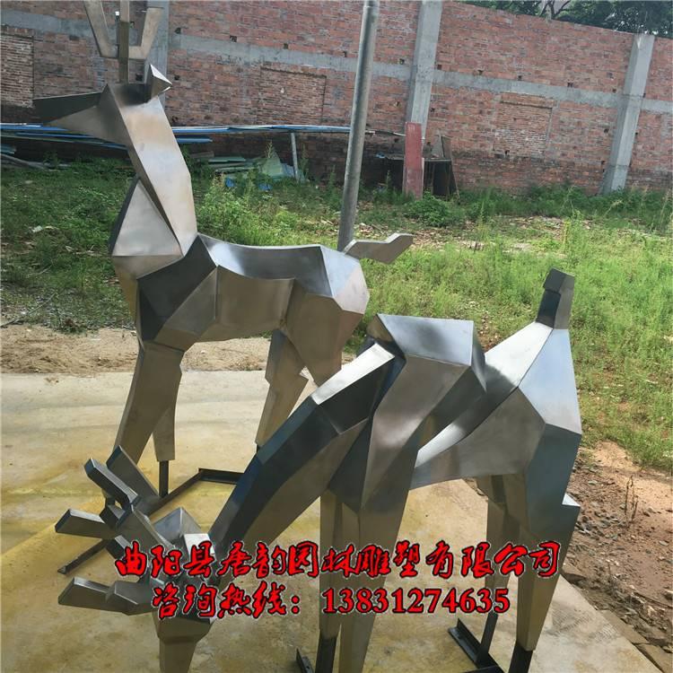 鹿,作为吉祥的象征,一直被当做雕塑的主要素材,我们在很多地方都可以看到鹿的雕塑,制作鹿雕塑的材质有很多,比如玻璃钢、不锈钢、铸铜等等,相对于玻璃钢和铸铜材质来说,不锈钢材质比玻璃钢的结实,比铸铜的便宜,而且不锈钢鹿雕塑看起来在外形上更加时尚现代,可以说是很不错的选择。 不锈钢鹿雕塑可以实现的颜色效果也有很多,比如纯色效果、镜面效果、拉丝效果等等,这个比铸铜的颜色效果要好很多,可以避免单一的颜色。 不锈钢鹿雕塑在造型上也可以实现不同的样式,比如切面造型、仿真造型、其他抽象造型等等。不同的造型,制作流程不一样