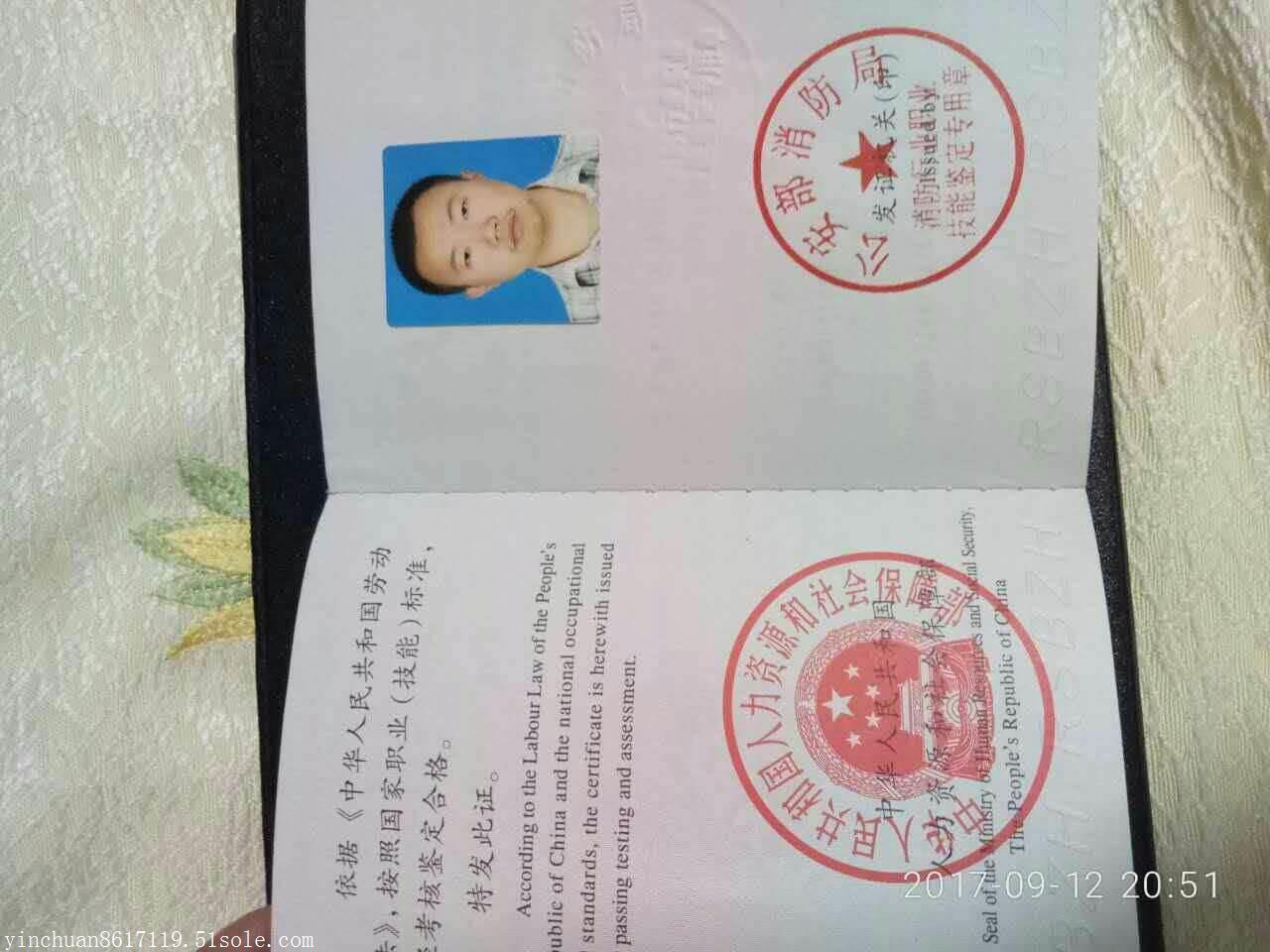 建构筑物消防员证;消防设施操作员证图片_高清