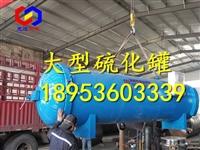 供应全自动衬胶硫化罐 防腐硫化罐尺寸