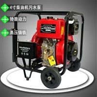 移动式4寸柴油机高压泵