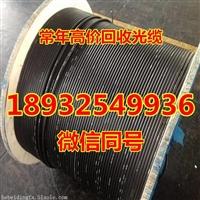 北京回收光缆|光缆回收公司高价回收光缆
