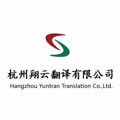 宁波翻译公司 有资质的英语翻译公司推荐