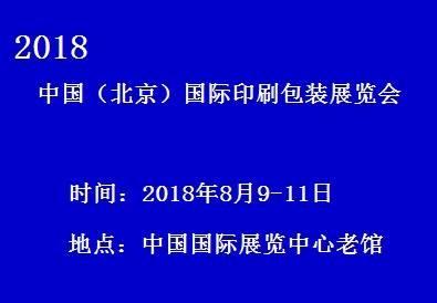 2018中国(北京)国际印刷工业展