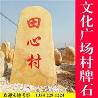 广东乡村刻字石,路口村口刻字黄蜡石,村牌石一块多少钱