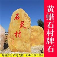 良好园林大型黄蜡石刻字 黄蜡石厂家 广西黄蜡石价格 黄色园林石