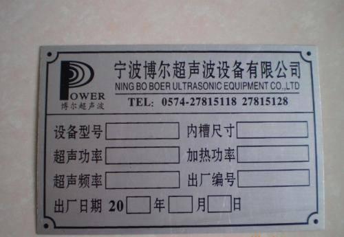 惠州惠东铭牌厂
