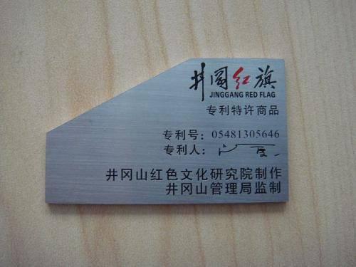 惠州三栋铭牌厂