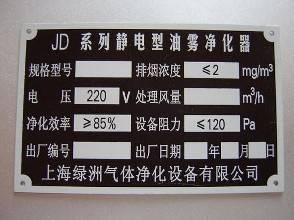 惠州陈江标牌厂