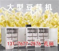 陜西豆芽機的產量 智能豆芽機多少錢 自動豆芽機生產線