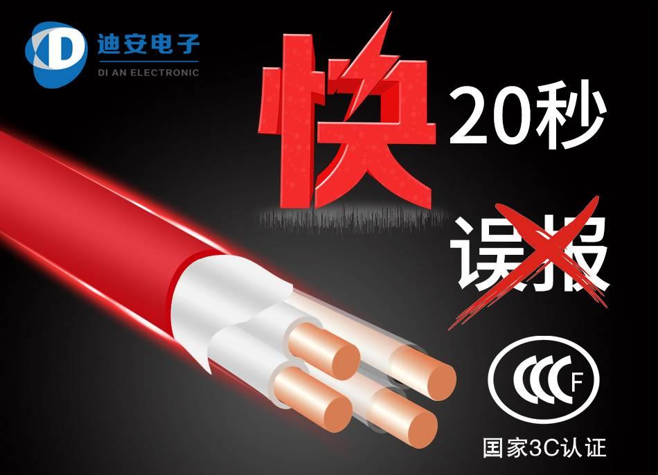 可恢复式缆式线型感温火灾探测器(感温电缆)
