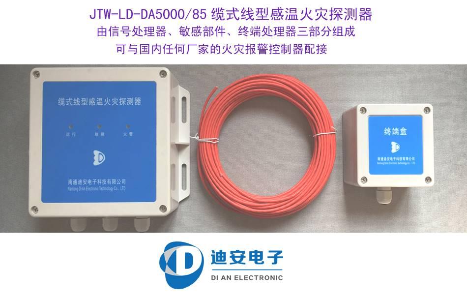 不可恢复式缆式线型感温火灾探测器(感温电缆)