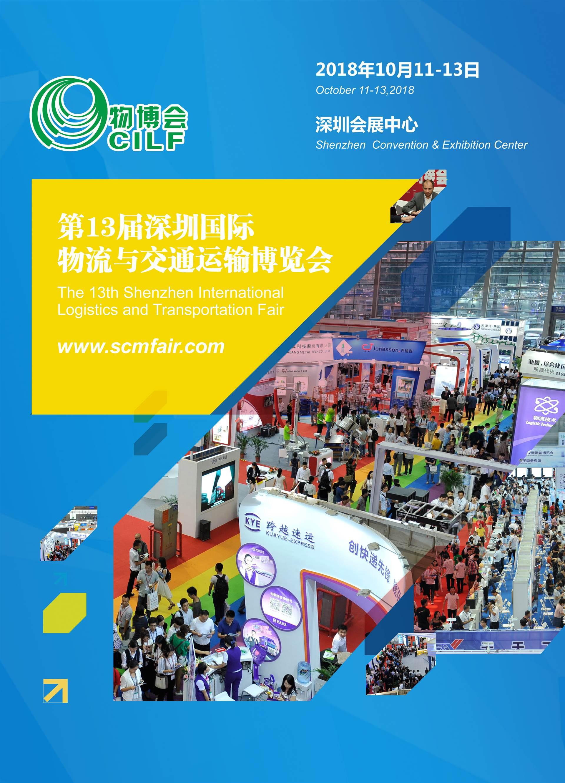 2018年深圳国际供应链管理服务博览会