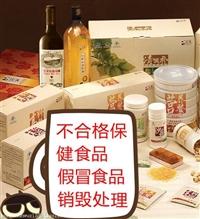 天津过期食品销毁挤压  天津临期葡萄酒食品销毁