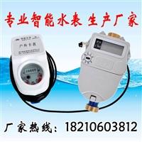 江西萍乡IC卡水表水表价格