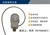 安徽蚌埠IC卡中水水表水表厂家