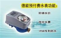 黑龙江佳木斯IC卡中水水表
