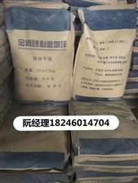 鶴崗耐磨地坪供應彩色金剛砂硬化劑價格