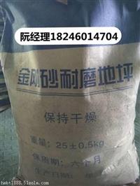 大慶耐磨地坪供應彩色金剛砂硬化劑價格