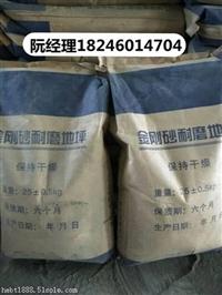 佳木斯耐磨地坪供應彩色金剛砂硬化劑價格