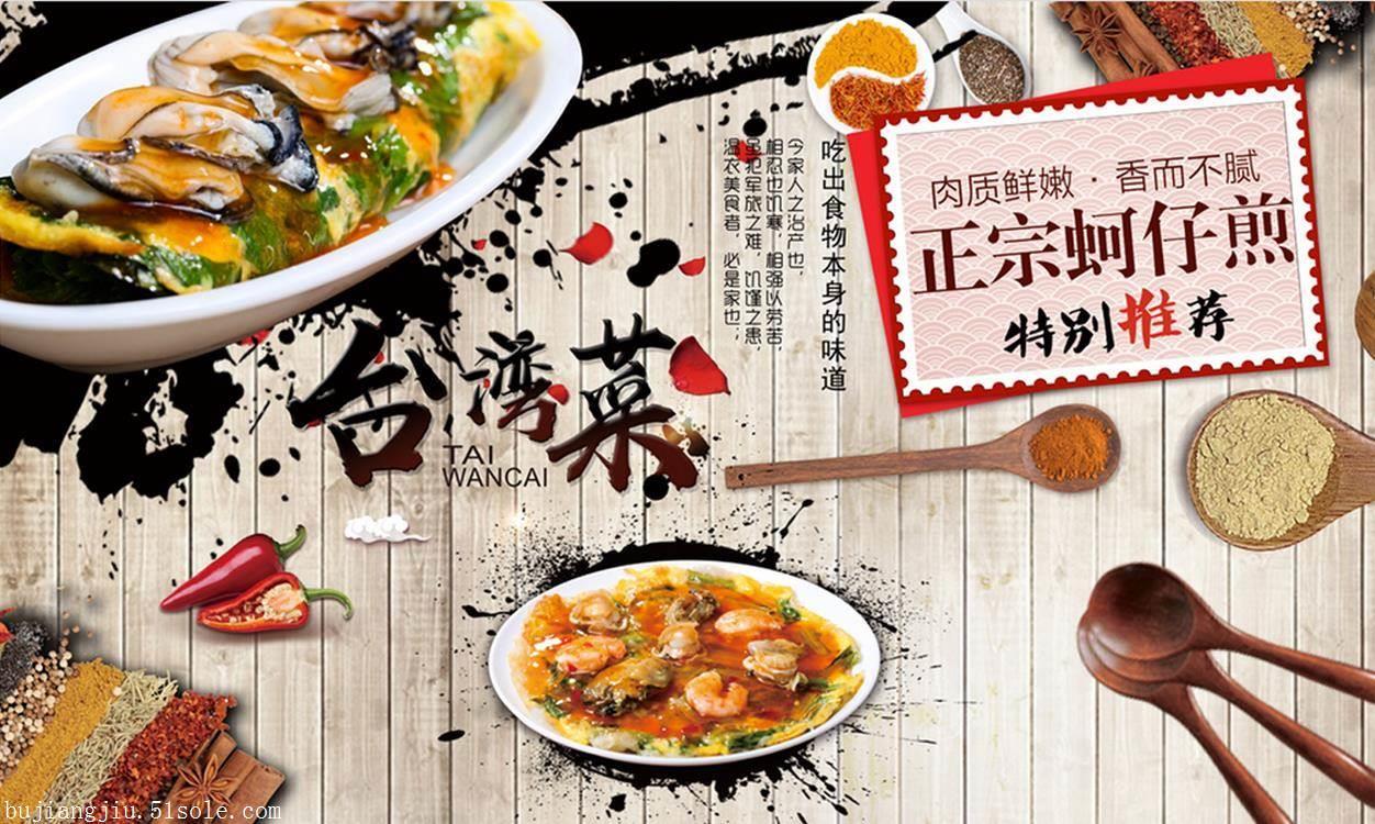 餐饮主题墙图片素材