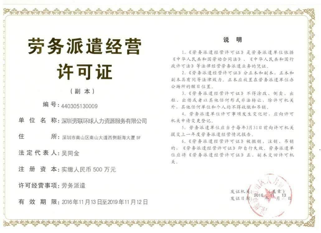 深圳劳务公司代发工资流程,规避个税,开具劳务费