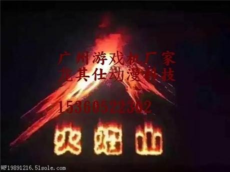 火焰山捕鱼游戏机原装正版厂家销售
