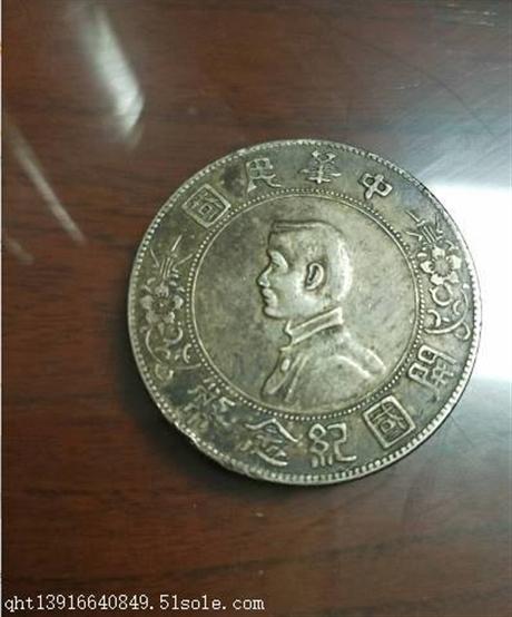 现在孙小头开国纪念币能卖多少钱
