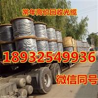 光缆|回收光缆|上海回收24芯48芯室外单模光缆回收价格高