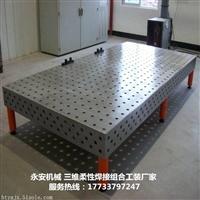 三维焊接平台 铸铁三维焊接平台 -泊头永安机械