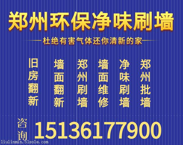 郑州刷墙-郑州批888-墙面翻新