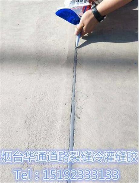 安徽冷补液体灌缝胶/冷补灌缝沥青华通灌缝胶效果好