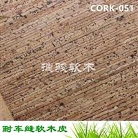 廠家直銷 收納袋專用 天然時尚 軟木廠家 庫存充足 CORK-051#