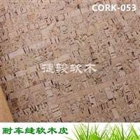 廠家新款推薦 收納袋專用 軟木貼 防水防污 免費開發 CORK-053#