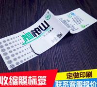 新乐塑业桶装水全封型PVC热收缩膜塑封标签封口机用膜可定做通用